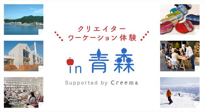 日本最大級のハンドメイドマーケットプレイス、ものづくりをテーマとしたワーケーションプログラムを実施、青森市と連携で