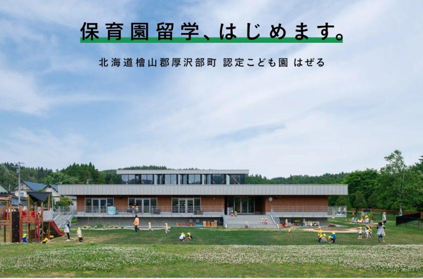 保育園留学xワーケーション、過疎化解決に長期的な関係づくりへ、北海道厚沢部(あっさぶ)町