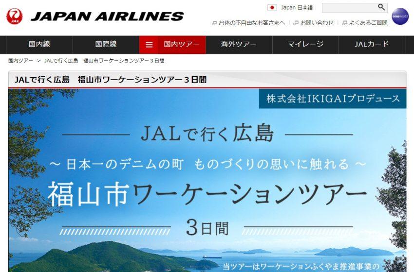 JAL、課題解決型のワーケーションツアーを発売、広島県福山市で