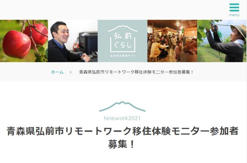 青森県弘前(ひろさき)市、移住体験モニターを募集、交通費と宿泊費を支援、12/27まで