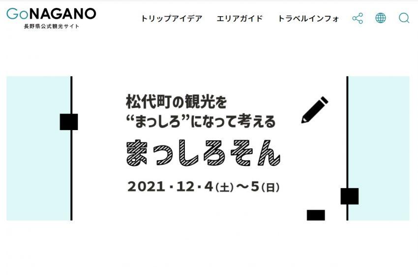 長野県松代町(まつしろまち)、アイデアソン「まっしろそん」開催で参加者を募集、前乗りワーケーションも
