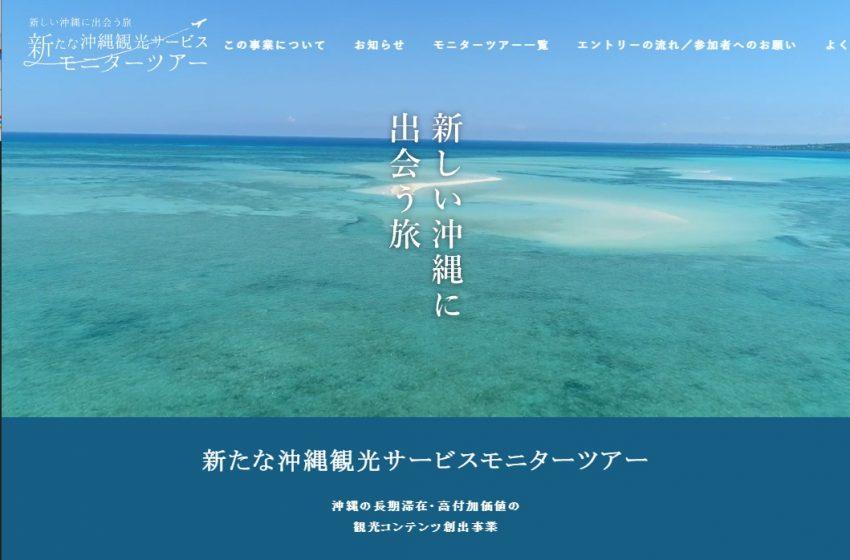 沖縄観光コンベンションビューロー、新たな沖縄観光サービス創出事業、長期滞在型のモニターツアーも続々と発表