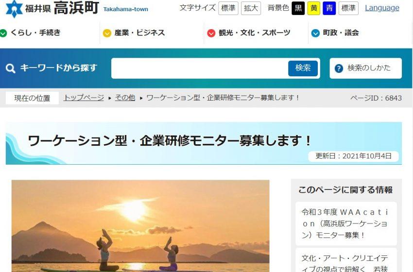 福井県高浜町、企業グループのワーケーションモニターを募集、宿泊費を補助、2022年3月末まで