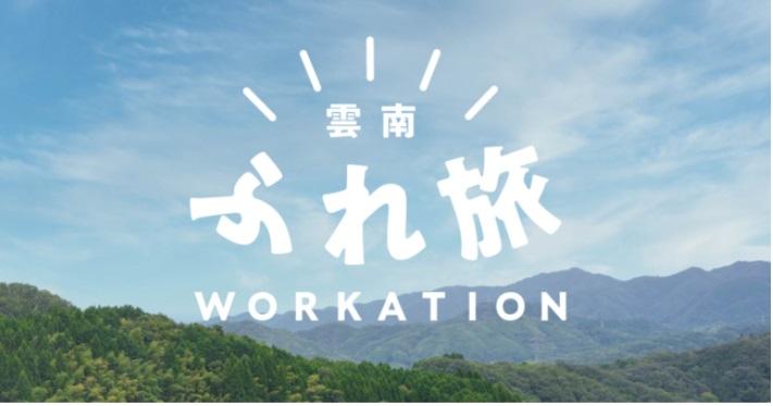 島根県雲南市、個別コーディネート型のワーケーションプログラムを提供、第一弾は11/1~、最大4万円の謝礼金