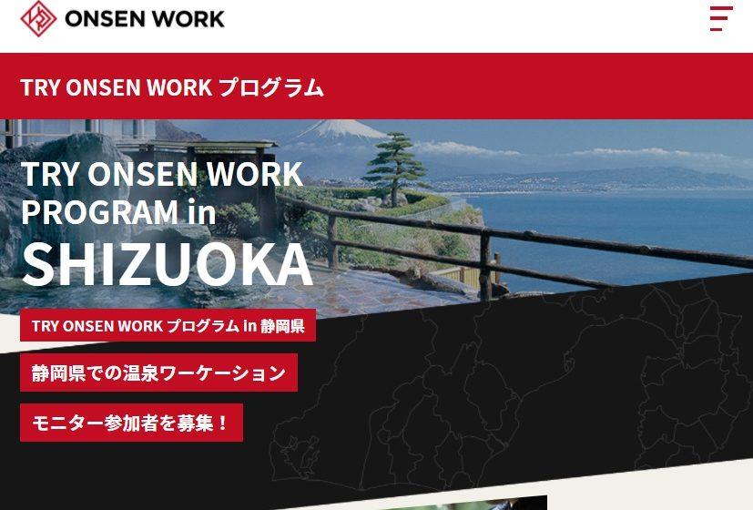 BIGLOBE、静岡の温泉地でワーケーション実証実験、参加企業を募集