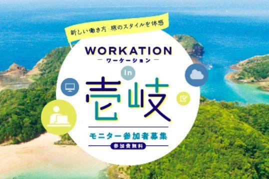 長崎県・壱岐(いき)市、JR西日本と共同でワーケーションモニターを募集、10/22締切
