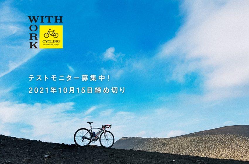 会員制のスポーツワーケーションサービスが、伊豆大島でテストモニターを募集、10泊または25泊で参加費1000円