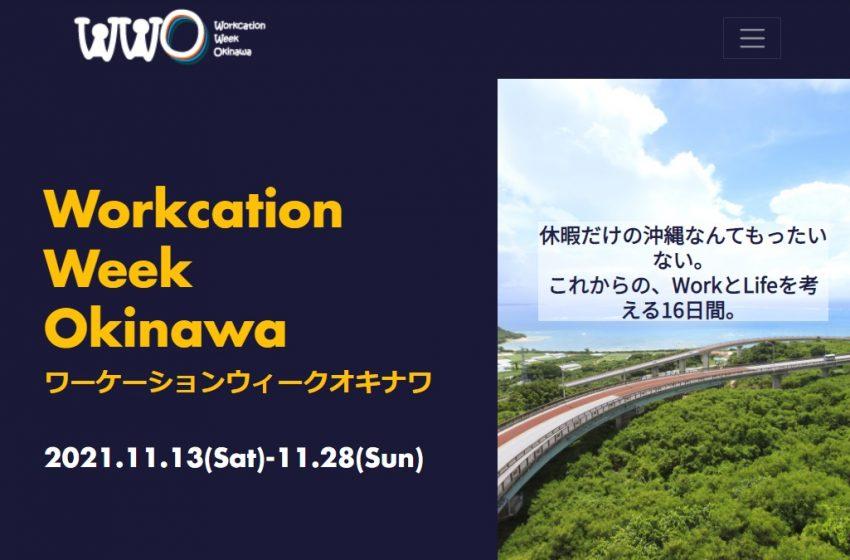 内閣府沖縄総合事務局、16日間にわたる沖縄ワーケーション・イベントを開催、11/13~28