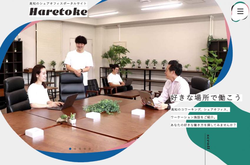高知県、ワーケーション施設などを検索できるポータルサイトを新たに公開