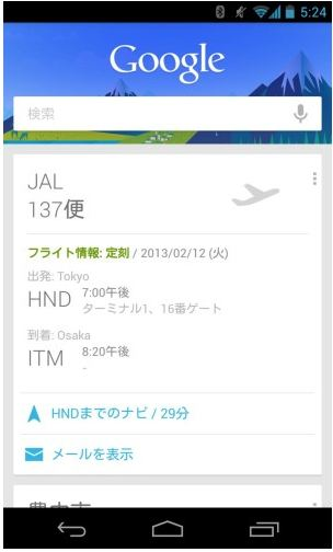 JAL/日本航空、Google Nowにフライト情報提供