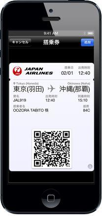 日本航空、Passbookへの対応サービスを開始