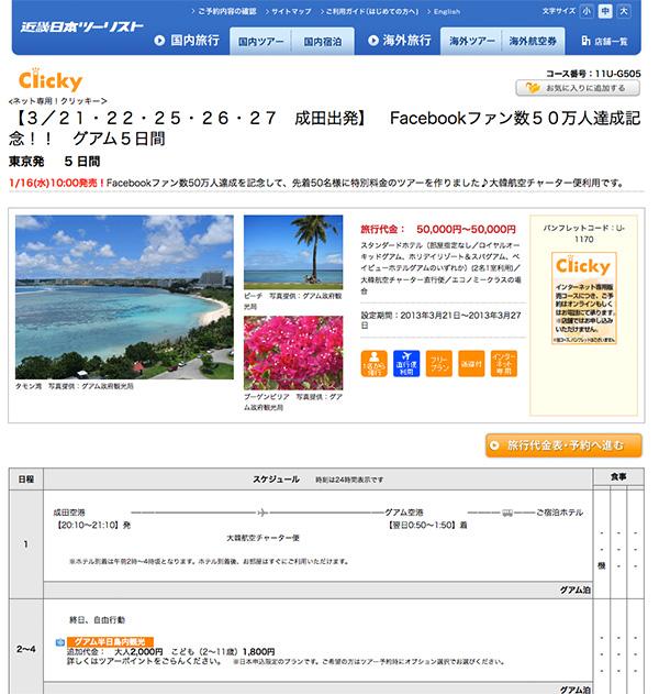 KNT、Facebookファン数50万人到達、記念ツアー設定