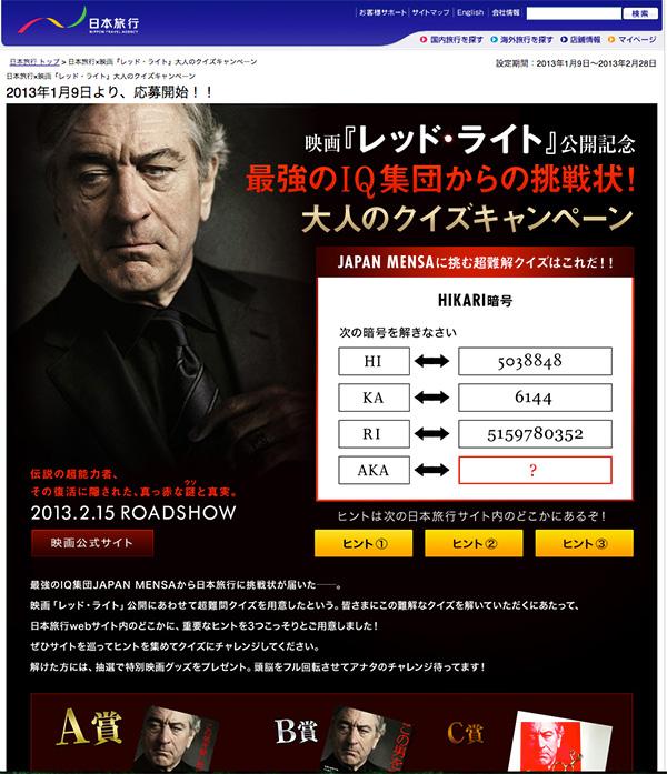 日本旅行、映画「レッド・ライト」公開でキャンペーン実施