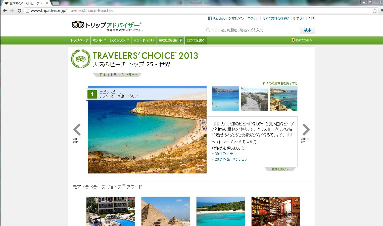 世界のビーチランキング2013、世界トップはイタリア、日本トップは宮古島