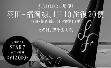 スターフライヤー、最大1万円キャッシュバック-増便記念で