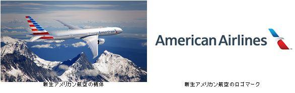 アメリカン航空、機体デザインとロゴマークをリニューアル