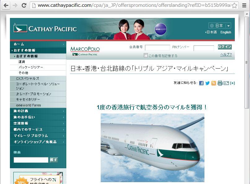キャセイと香港ドラゴン、日本=香港、台湾路線でキャンペーン