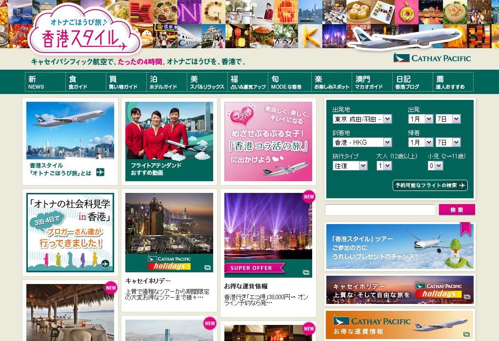 キャセイ、「香港スタイル」サイトをリニューアル-視認性、利便性が向上
