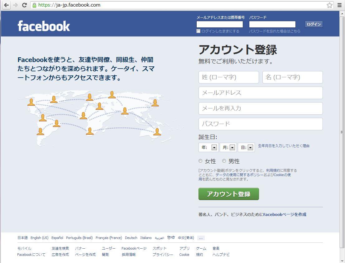 Facebook利用者、先進国・地域で陰り-日本は約11%減