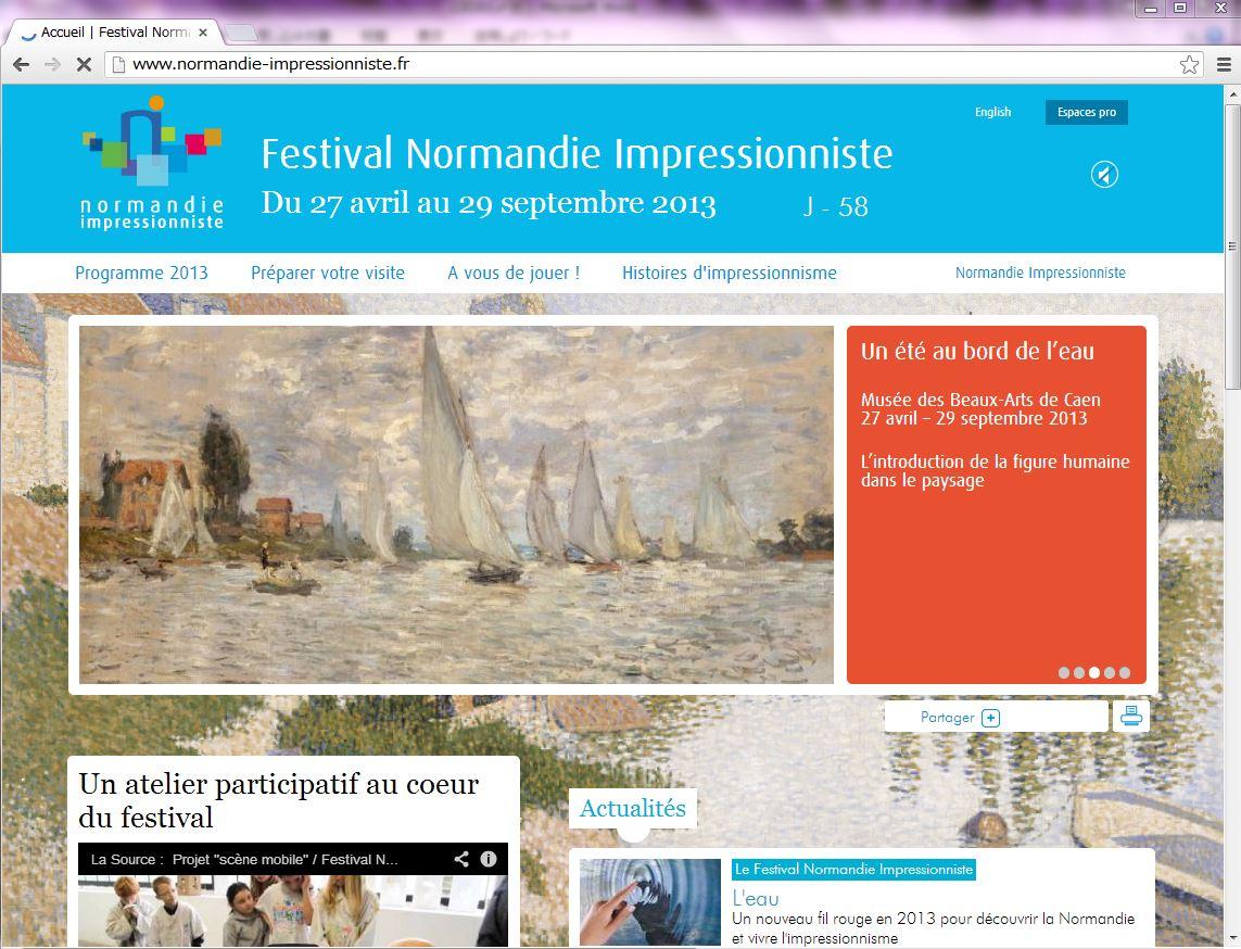 フランス、ノルマンディー印象派フェスティバルが開催