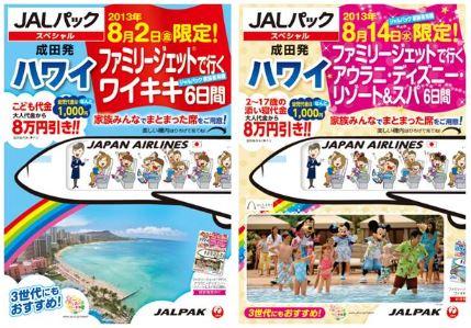ジャルパック、今年もハワイへファミリージェット、8月に2本設定
