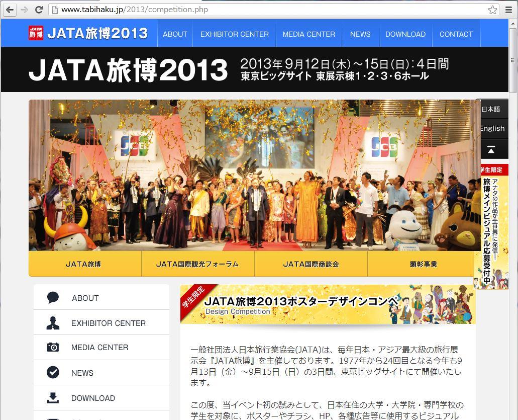 JATA、旅博2013のポスターデザインコンペ開催-学生限定で