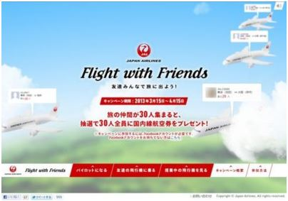 JAL/日本航空、Facebookで搭乗者を募集-1組30名に航空券プレゼント