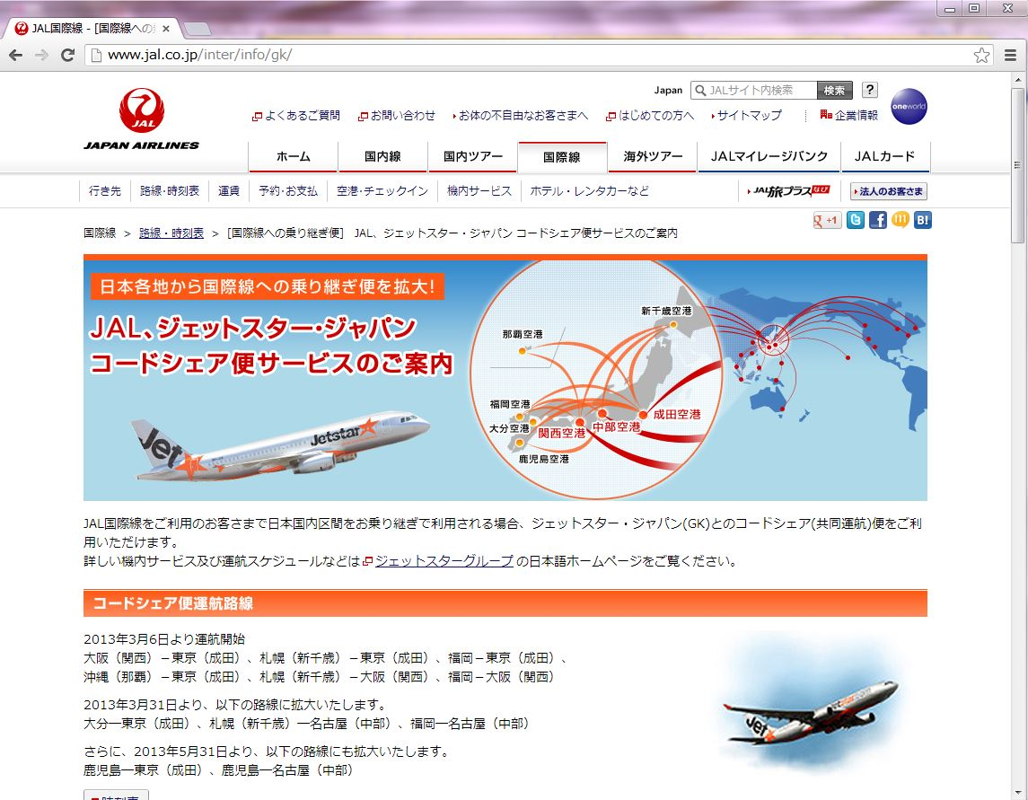 JAL/日本航空、ジェットスター・ジャパンとコードシェア、マイレージ提携