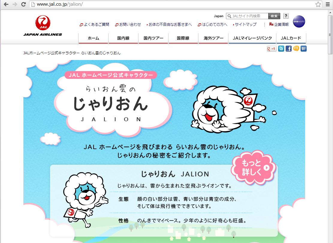 JAL/日本航空、ゆるキャラ「じゃりおん」設定-LINEで無料スタンプも提供