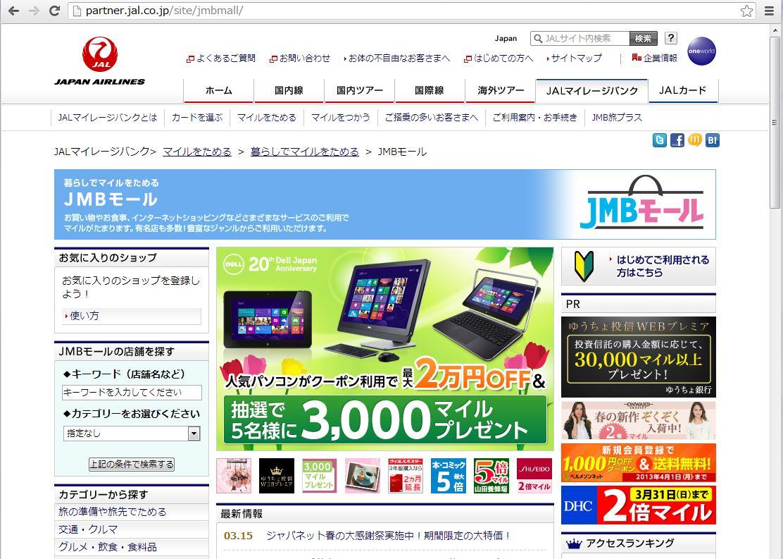 JAL/日本航空、Amazonの買い物でマイル加算、特典交換も