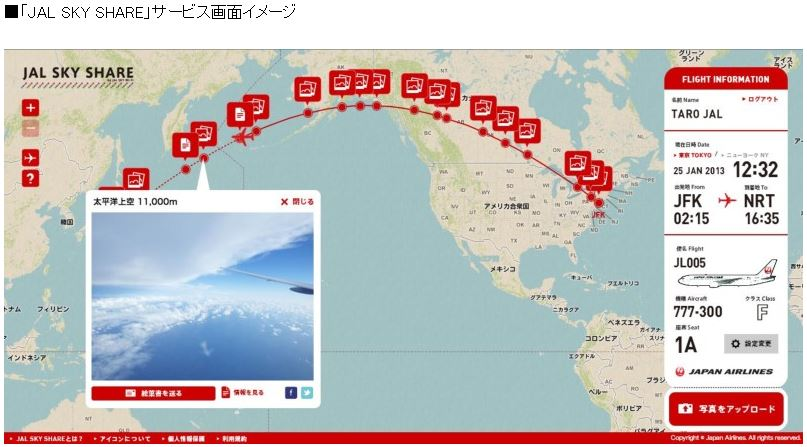 JAL/日本航空、フライト中の画像をSNSでシェア可能に