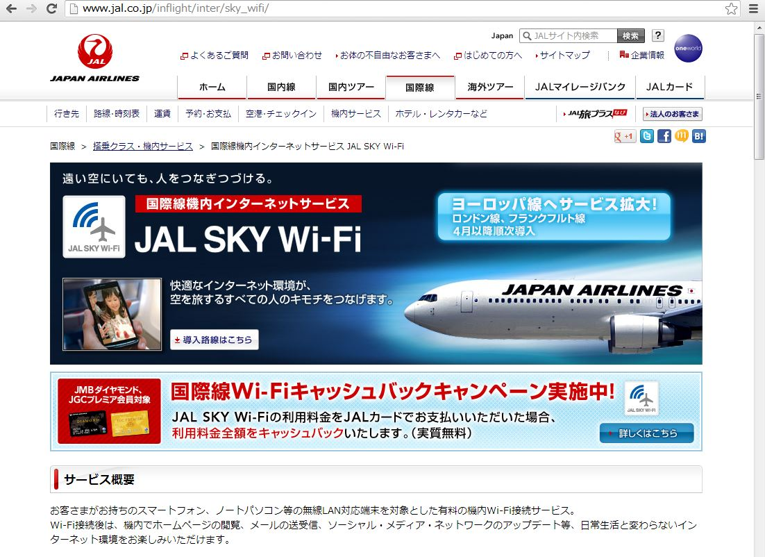 JAL/日本航空、機内Wi-Fiを欧州路線にも拡大
