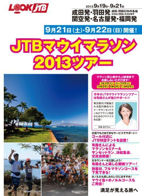 JTBW、マウイマラソンツアー発売-有森裕子さんを公式サポーターに