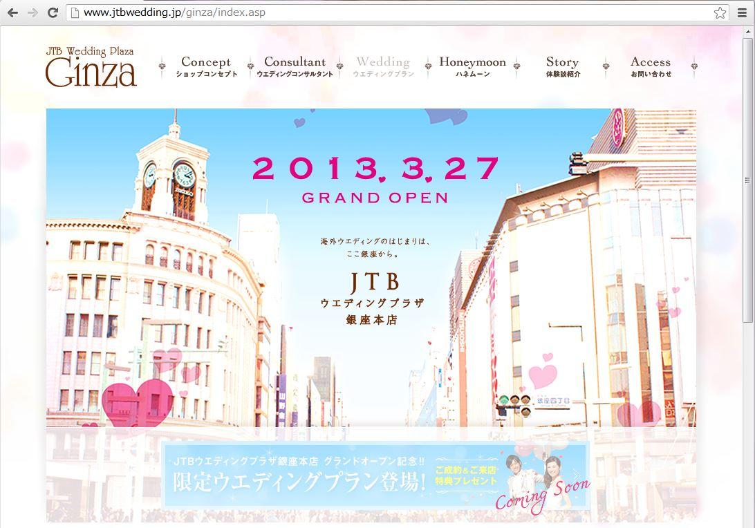 JTB首都圏、銀座に海外ウエディング旗艦店オープン