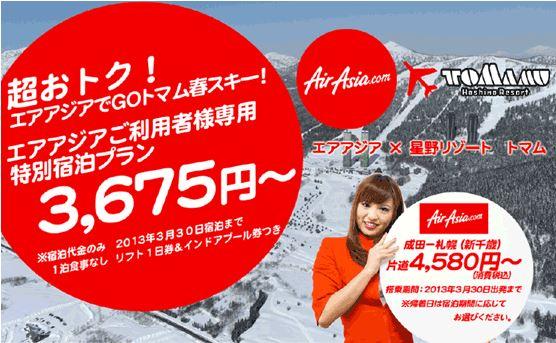 エアアジア・ジャパン、星野リゾートと特別プラン、北海道春スキー向け