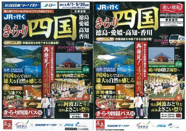 KNT個人と日本旅行、共同企画商品第5弾、四国周遊ツアー販売