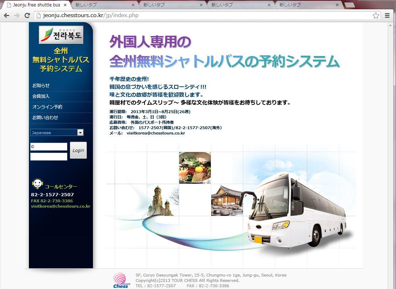韓国、ソウル/全州間に無料シャトルバス運行-外国人専用
