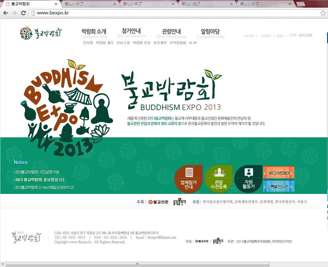 韓国、ソウルで仏教博覧会が開催、ヒーリングテーマに