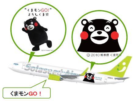 ソラシドエア機体に「くまモン」登場-熊本県とコラボで