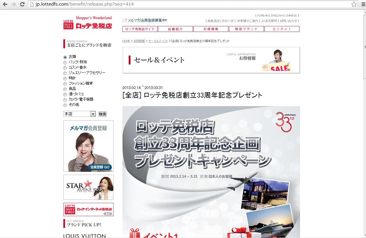 ロッテ免税店、日本人向けキャンペーン実施-100万円分旅行券など