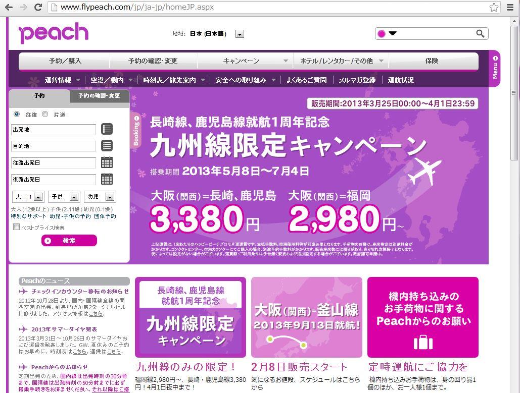 ピーチ、長崎線、鹿児島線が1周年、九州線で記念キャンペーン実施