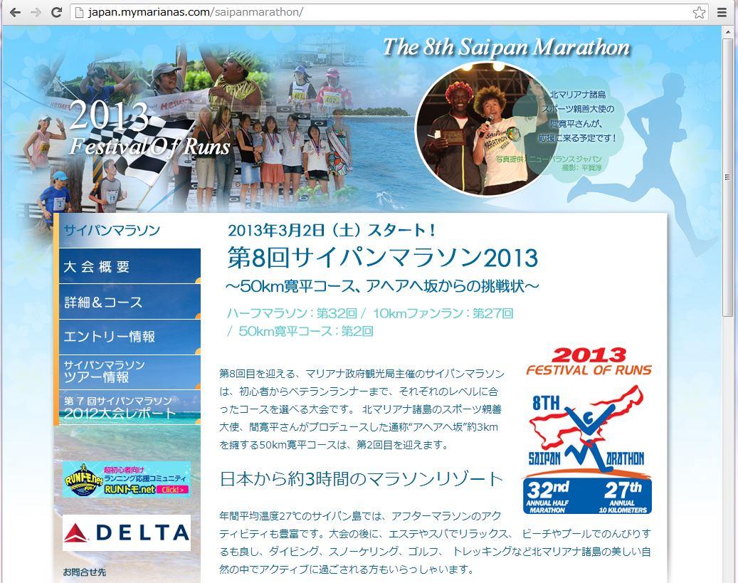 サイパンマラソンに780名-授賞式によしもと芸人や黒田アーサーさんなど