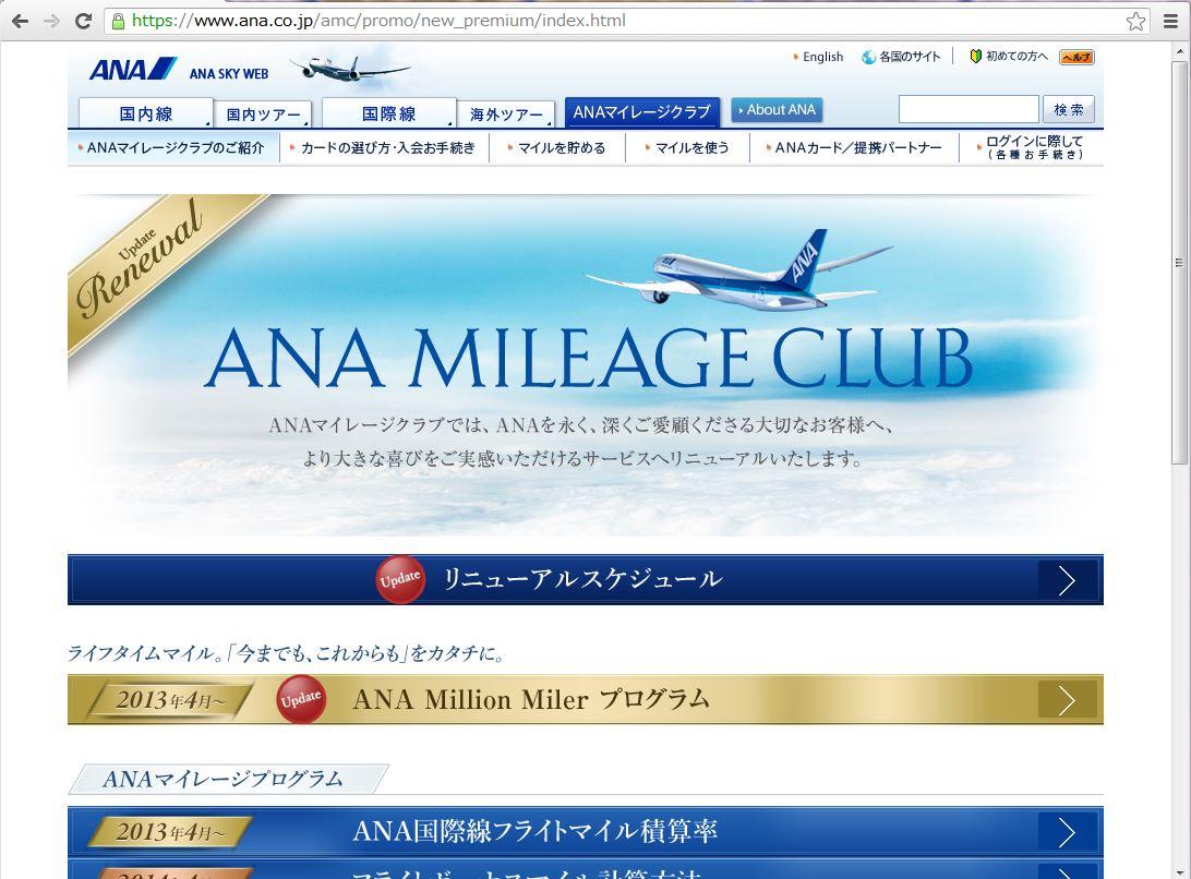 ANA/全日空、FFPをリニューアル、新プログラム開始