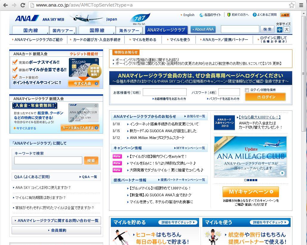 ANA/全日空、スターバックスとマイレージ提携