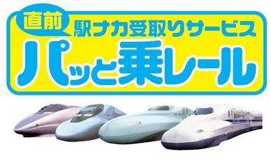 日本旅行、JRセットプラン間際対応-ネット予約と当日受取り可能に
