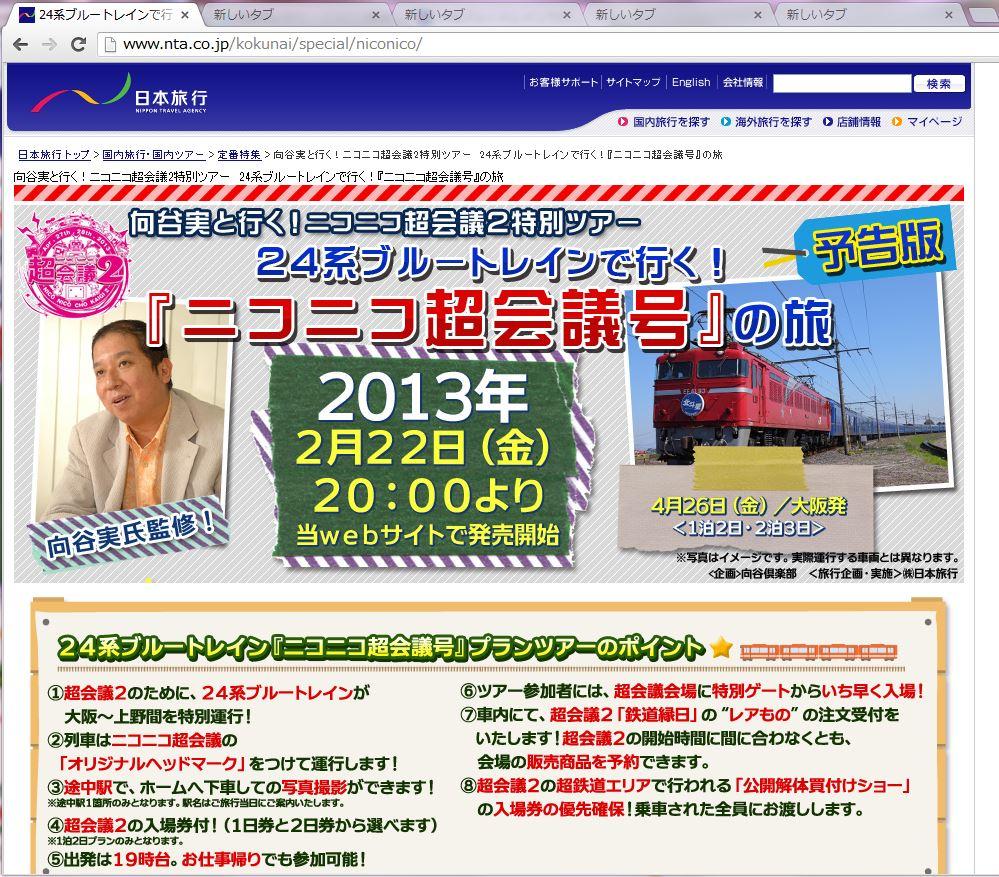 日本旅行、ニコニコ超会議の見学者に-特別ブルートレインツアー設定