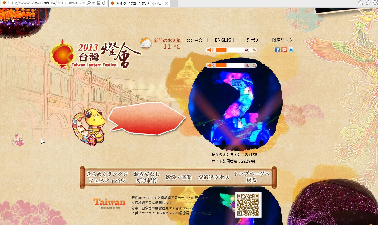 台湾、ランタンフェスティバルが新竹で開催