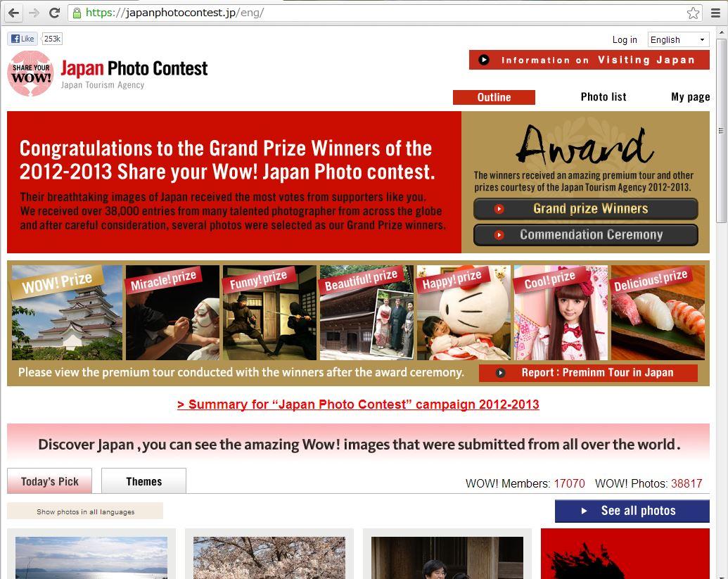 観光庁、訪日促進SNSキャンペーンに1.7万人超が参加、受賞者決定