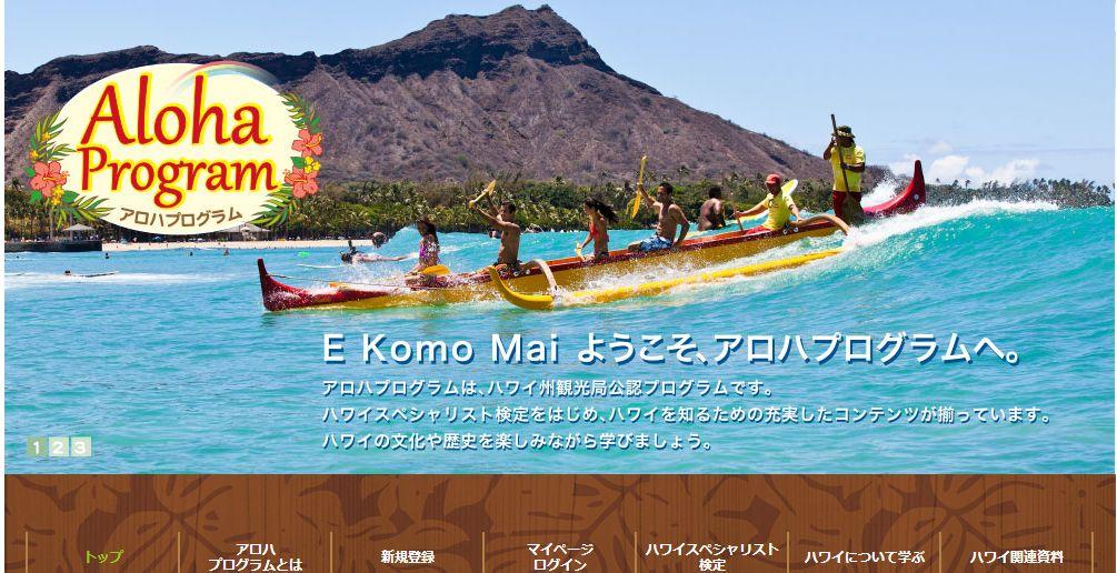 「ハワイスペシャリスト検定」を開始、アロハプログラムの一環ーハワイ州観光局