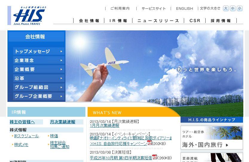 HIS、1月の海外旅行取扱高は5.8%増-主要旅行業者シェアは15.5%